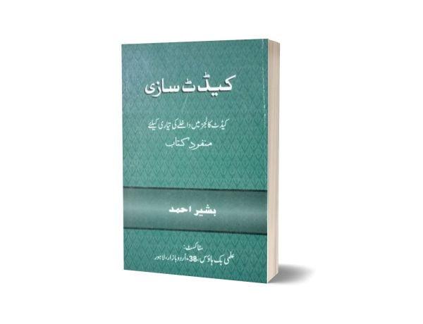Cadet College Book By Bashir Ahmad
