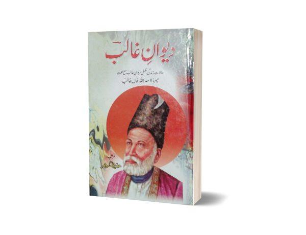 Diwan-e-Ghalib By Mirza Asadullah Khan Ghalib