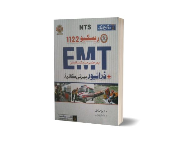 Rescue 1122 EMT & Driver Test Guide By Dogar Publishers
