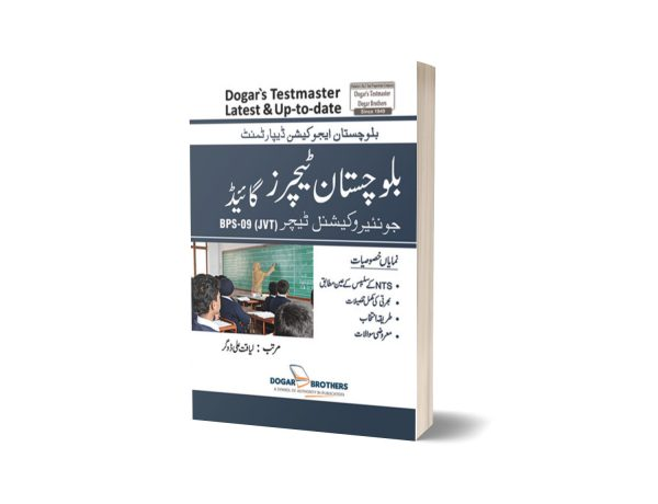 Balochistan Teacher's Guide (JVT) BPS-09