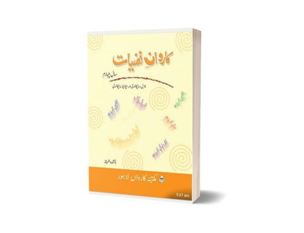 Caravan-e-Nafsiyat For BA-Part-II