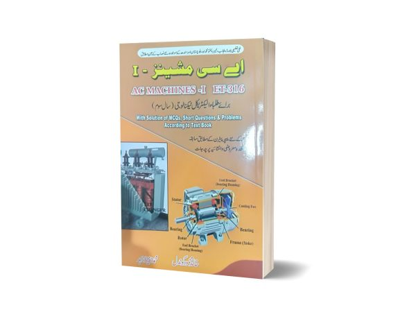 Ac Machine-1 Et-316 3rd Years By Khan Muhammad Gondal
