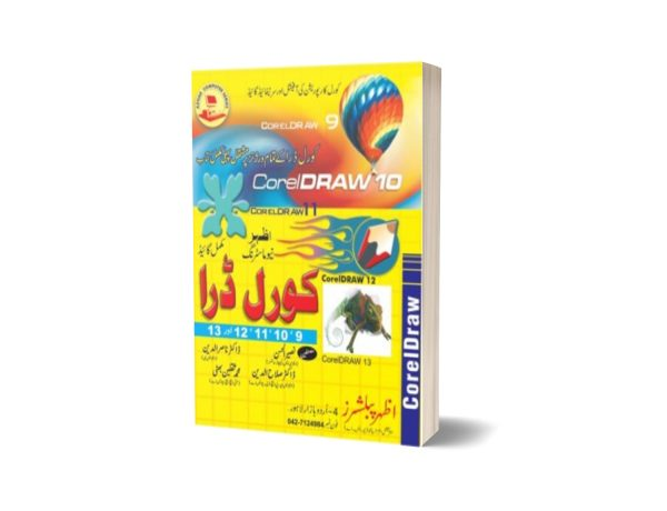 Azhar Coral Draw Book in Urdu