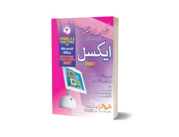 Azhar Microsoft Office Excel 2007 With Formulas And Functions