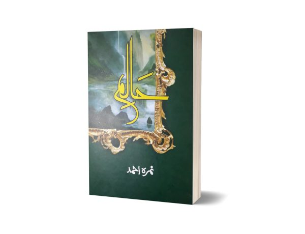 Haalim Complete Set Part One ( حالم) By Nimra Ahmed