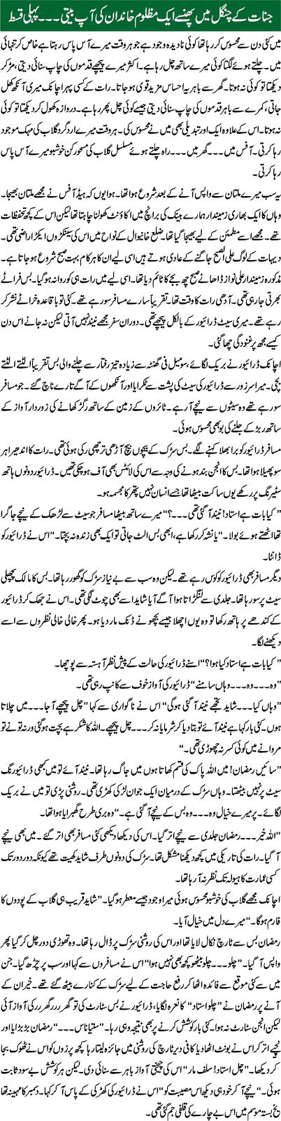 Jinnat-Kay-Chungal-Mein-Phansay-Aik-Mazloom-Khandan-Ki-Kahan-Part-1