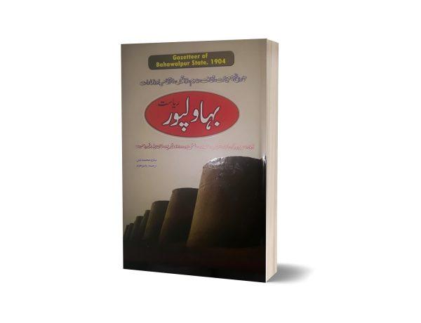 Gazetteer of the Bahawalpur State 1904 Urdu Language