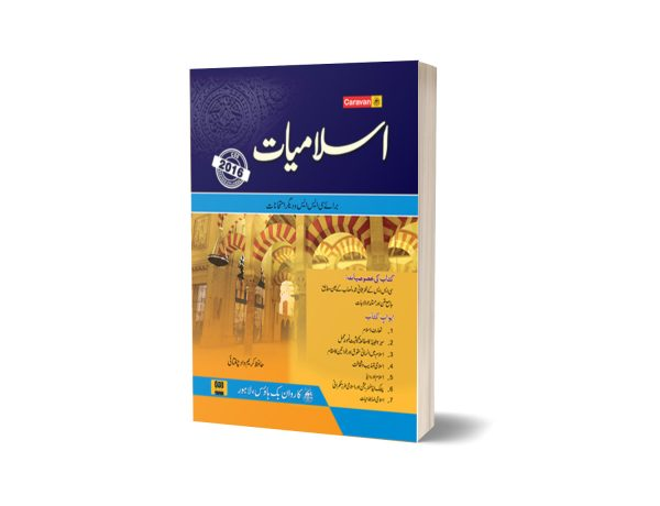 CSS New Exam Syllabus Caravan Islamyat in Urdu for CSS for PMS and All Other Relevant Exams by Hafiz Karim Dad Chughtai Islamyat PMS in Urdu CSS for PMS and All Other Relevant Exams