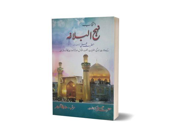 NAHJUL BALAGHA Book By Hazrat Ali R.A Urdu Translate