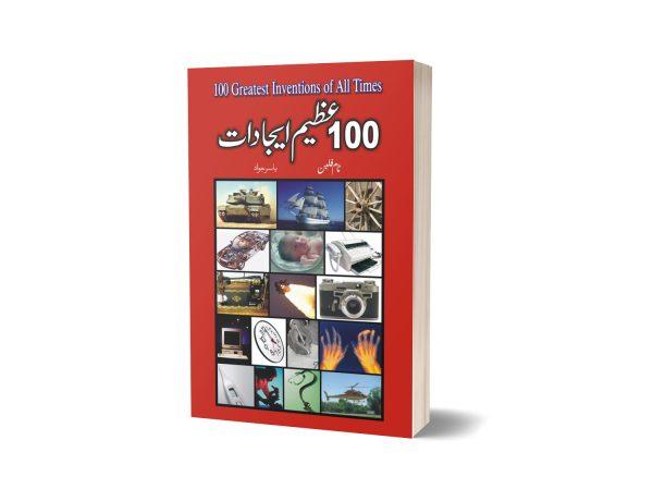 100 Azeem Ejadat Translate By Yasir Jawad