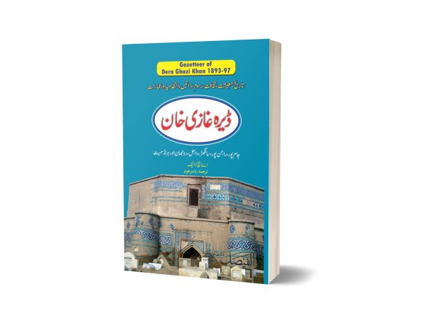 Gazetteer of the Dera Ghazi Khan 1893 -97 Urdu Language Translate By Yasir Jawad