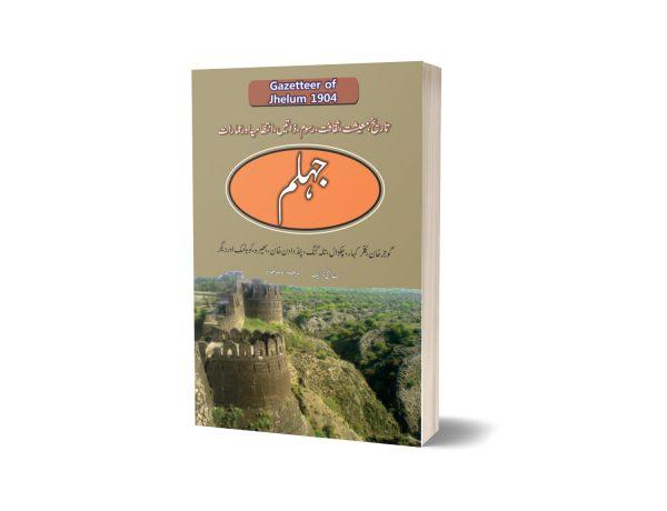 Gazetteer of the Jehlum 1904 Urdu Language Translate By Yasir Jawad