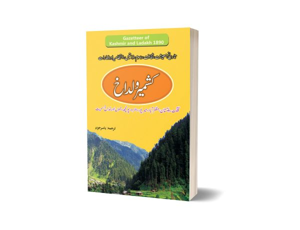 Gazetteer of the Kashmir & landakh 1890 Urdu Language Translate By Yasir Jawad