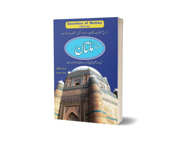 Gazetteer of the Tareek Multan 1923-24 Urdu Language Translate By Yasir Jawad