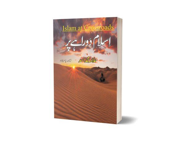 Islam Dorahe Par Translate By Yasir Jawad