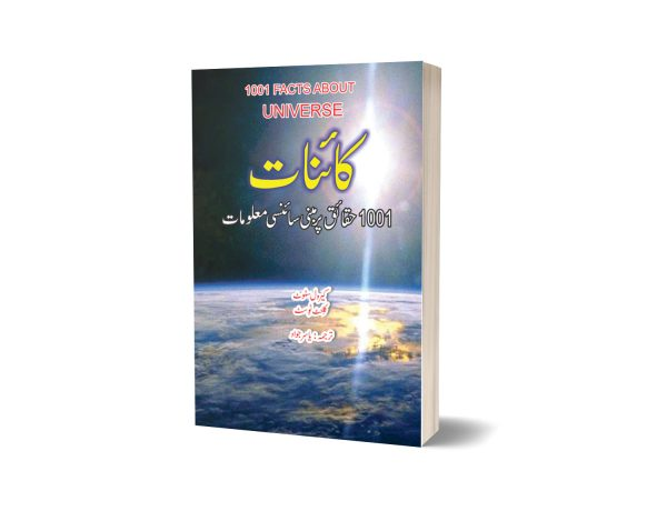 Kainaat By Translate Yasir Jawad