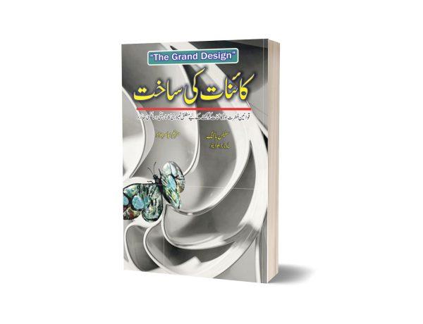 Kainaat Ki Sakht Translate By Yasir Jawad