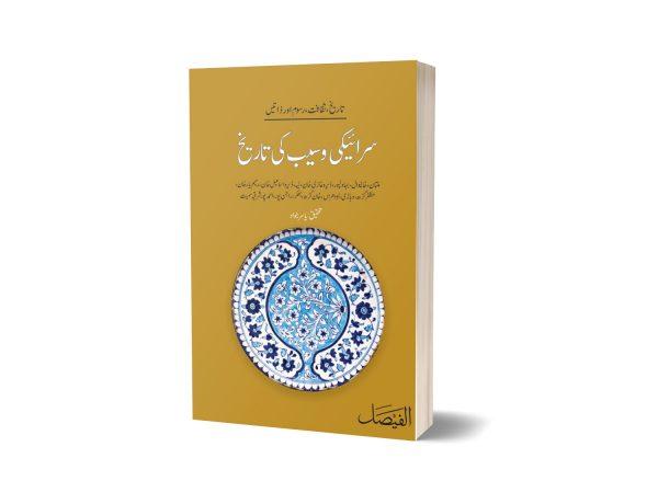 Saraiki waseb ki tareek Translate By Yasir Jawad