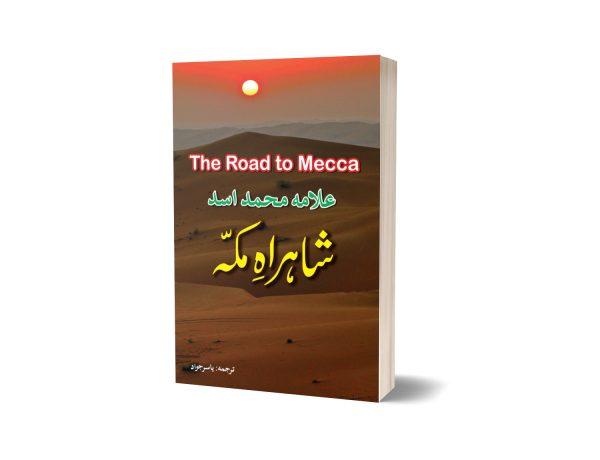 Shahrah Macca Translate By Yasir Jawad