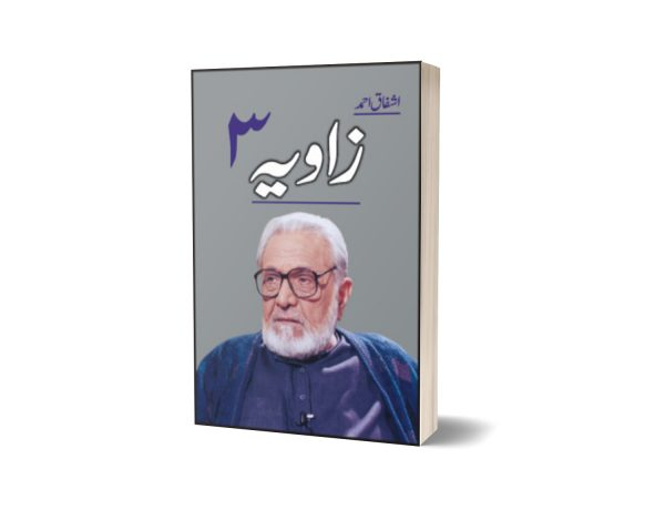 Zaviya 3 زاویہ By Ashfaq Ahmed