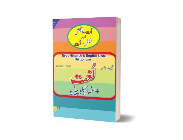 ughat+Encyclopedia Translate By Yasir Jawad