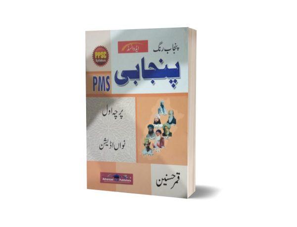 Punjabi Rang Pms Book By Qamar HussainVOl One & Two