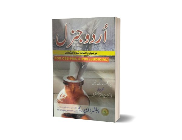 URDU GENERAL For CSS PMS PCS (Judicial) By Dr Syed Akhtar Jafri – Emporium