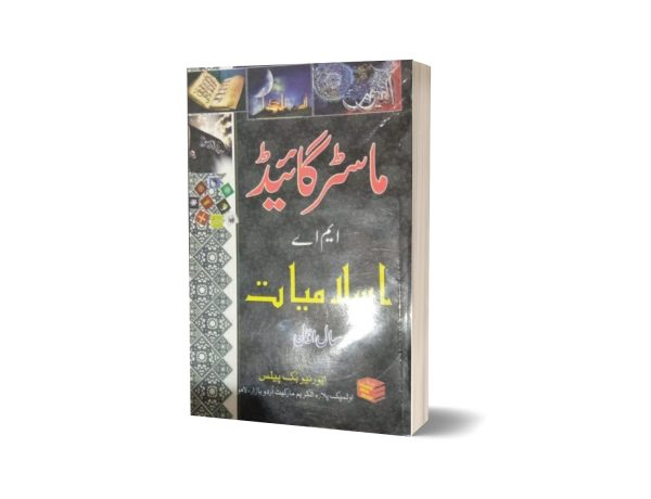 Master Guide M.A Islamiat Part 1 By