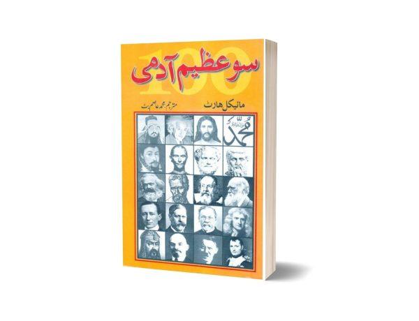 100 Azeem Aadmi By Michael Hart's i