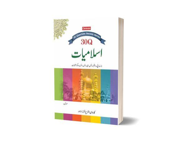 30 Question Success Series Islamiat (Urdu) PMS CSS By Ch. Ahmad Najib