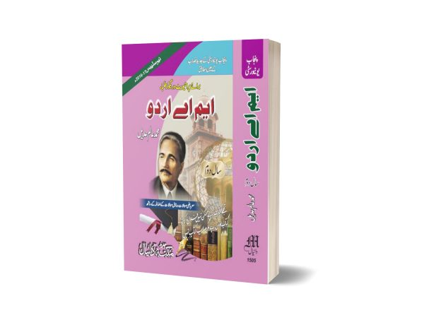 Master Guide M.A Urdu Part Two Punjab University By Maktabah Daneyal