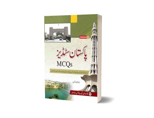 Pakistan Studies MCQs (Urdu) By Ch. Ahmad Najib