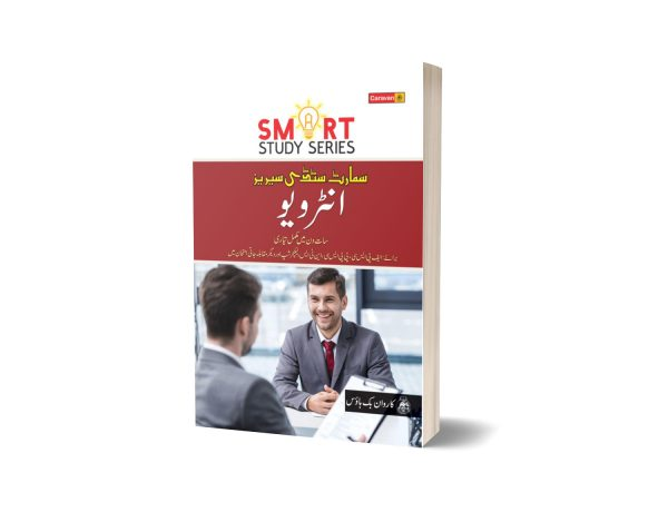 Smart Study Series Interview-Urdu By Caravan Book House