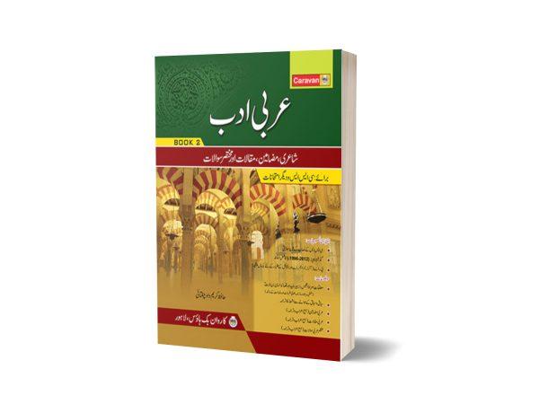 Arbi Adab (Urdu) Book 2 CSS By Hafiz Kareem Daad Chugtai