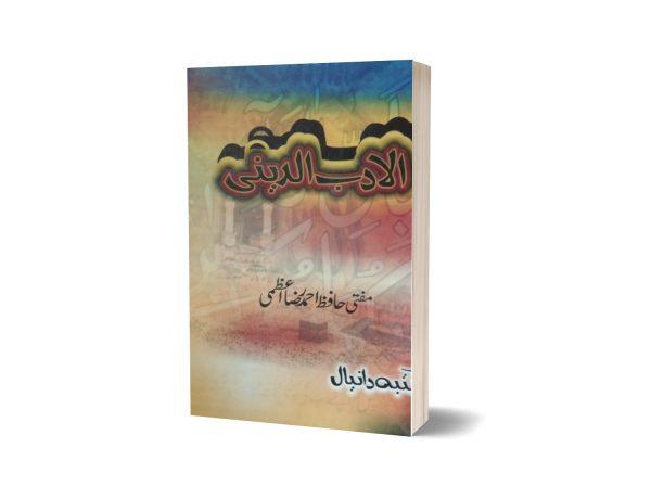 Aladab deni