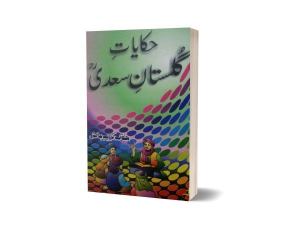 Hikayate gulistan