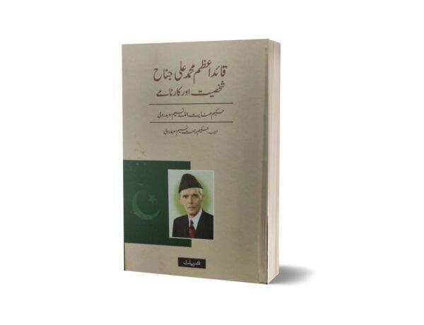 Quaid e Azam Muhammad Ali jinnah personality and Deeds