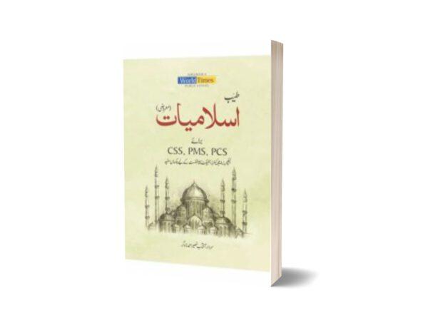 Tayyab islamiyat objective