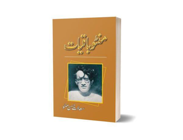 Manto Baaqiyat By Saadat Hassan Manto