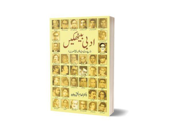 Adabi Baithakain By Dr. Inam Ul Haq Javed