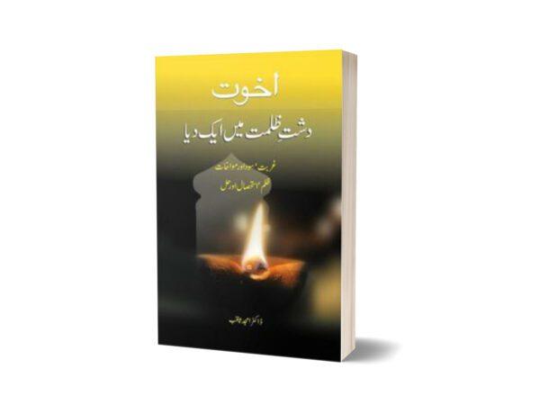 Akhuwat Dasht-E Zulmat Main Aik Dia By Dr. Amjad Saqib
