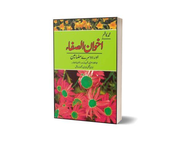 Akhwan Alsafaa Aur Doosray Mazameen By Muhammad Kazim