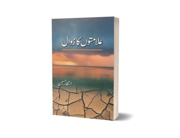 Alamaton Ka Zawaal By Intizar Hussain