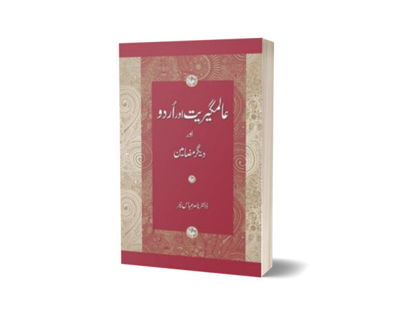 Alamgeeriat Aur Urdu Aur Deeger Mazameen By Dr. Nasir Abbas Nayyer