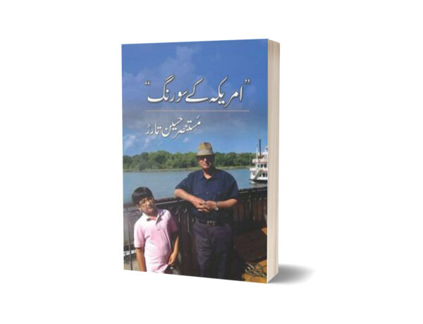 America Kay Sau Rung By Mustansar Hussain Tarar