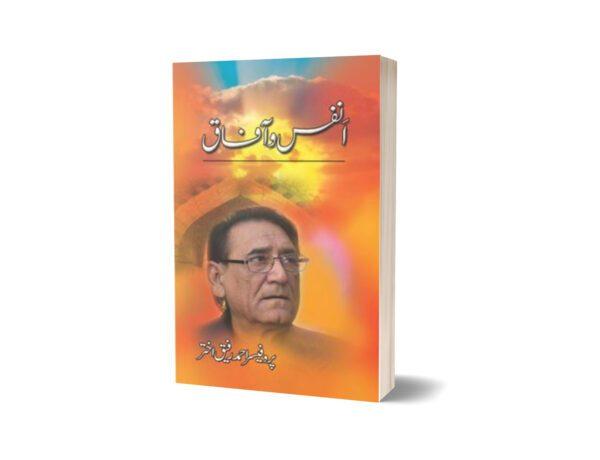 Anfus-O-Afaaq By Prof. Ahmad Rafique Akhtar