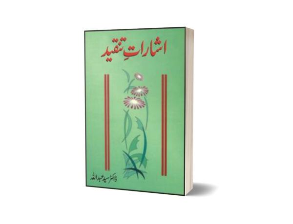 Asharaat-E-Tanqeed By Dr. Syed Abdullah