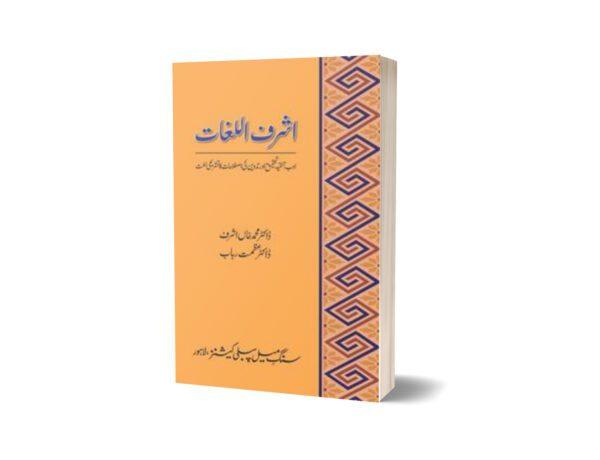 Ashraf-Ul-Lughaat By Dr. Muhammad Khan Ashraf; Dr. Azmat Rubab