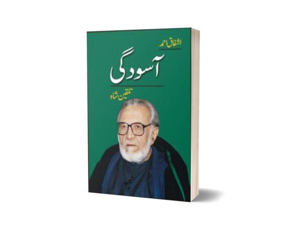 Asoodgi (Talqeen Shah) By Ashfaq Ahmad