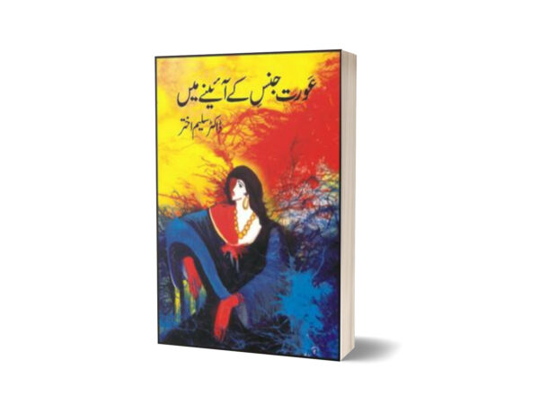 Aurat Jins Kay Ainey Main By Dr. Saleem Akhtar